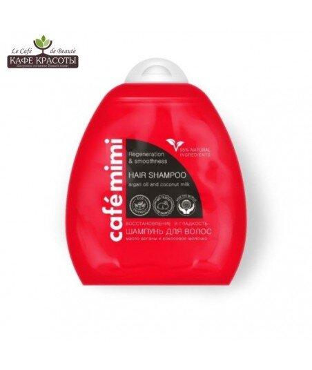 Cafe mimi - balsam do włosów - regeneracja i gładkość - Le Cafe de Beaute / KAFE KRASOTY