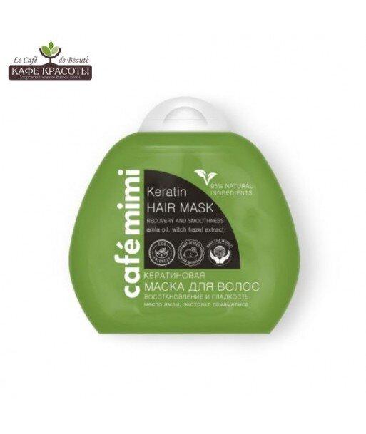 Cafe mimi - keratynowa maska do włosów - odbudowa i gładkość 100ml - Le Cafe de Beaute / KAFE KRASOTY