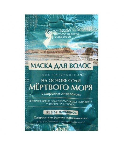 Algowa Odżywcza Maseczka Do Włosów Z Solą Z Morza Martwego, 30ml Fitocosmetik