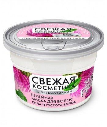 Łopianowa maska do włosów SIŁA I GĘSTOŚĆ z serii Fresh Cosmetics, 180ml - Fitokosmetik