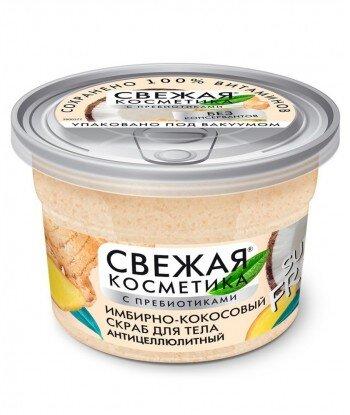 Imbirowo-kokosowy scrub do ciała Antycellulitowy z serii Fresh Cosmetics, 180 ml - Fitokosmetik