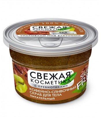 Kawowo-Śliwkowy scrub do ciała Odżywczy z serii Fresh Cosmetics, 180 ml - Fitokosmetik