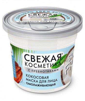 Kokosowa maseczka do twarzy Odmładzająca z serii Fresh Cosmetics, 50 ml - Fitokosmetik