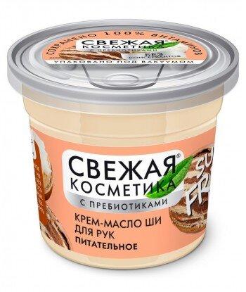 Odżywczy krem do rąk Masło Shea z serii Fresh Cosmetics, 50 ml - Fitokosmetik