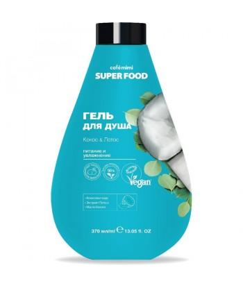 SUPER FOOD Żel pod prysznic, Kokos i Lotos, 370 ml - CAFE MIMI